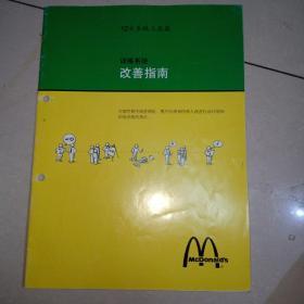 麦当劳 12大系统工具箱 训练系统改善指南