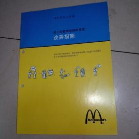 麦当劳 12大系统工具箱 员工和管理组排班系统改善指南