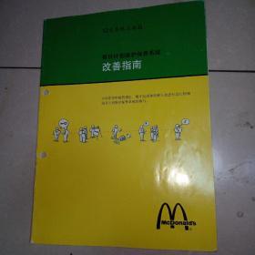 麦当劳 12大系统工具箱 每日计划维护保养系统改善指南