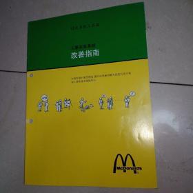 麦当劳 12大系统工具箱 人事实务系统改善指南