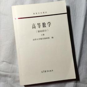 高等数学(基础部分)(上册)/高等学校教材