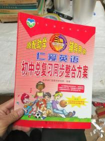 义务教育教科书 仁爱英语初中总复习同步整合方案