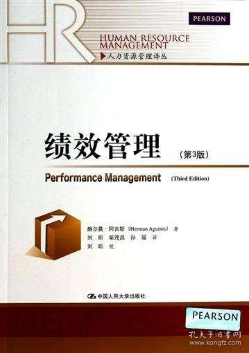 人力资源管理译丛:绩效管理(第3版)