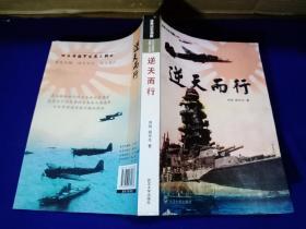 经典战史回眸·旧日本海军发展三部曲:逆天而行