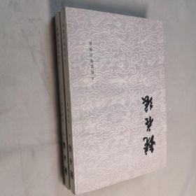镜花缘 上下共两2册 繁体竖版 大32开 平装本 (清)李汝珍 著 张友鹤 校注 人民文学出版社 1979年1版4印 私藏 挺版 9.5品