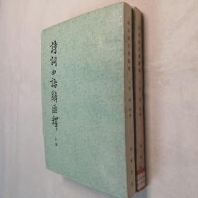 诗词曲语辞汇释 上下全2册 繁体竖版 32开 平装本 张相 著 中华书局 1997年3版14印