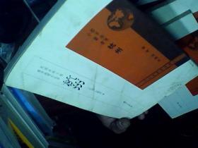 民国史料工程都市地理小丛书,杭州
