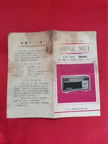 冬梅9101型半导体管收音机使用说明书(山东潍坊无线电厂)