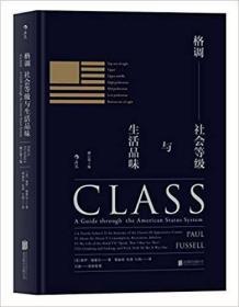 全新正版格调:社会等级与生活品味 (修订第3版·精装版) 保罗·福塞尔