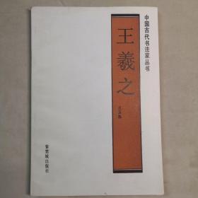 中国古代书法家丛书 王羲之 大32开 平装本 王玉池 著 紫禁城出版社 1991年1版1印 私藏 9.5品