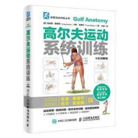 全新正版体育运动训练丛书 高尔夫运动系统训练(全彩图解版)