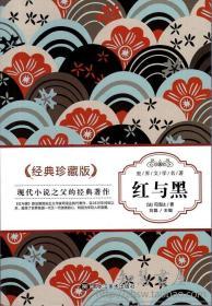 全新正版正版 红与黑 经典世界文学名著中文文学类书籍畅销书外国小说 课外知识读物