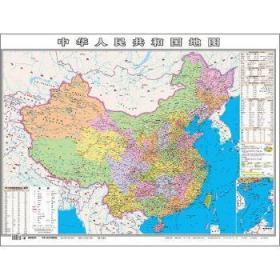 全新正版中华人民共和国地图