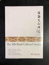 丝路文化研究(第五辑)(全新未启封)