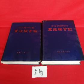 中国民国时期军政职官志(上下册)