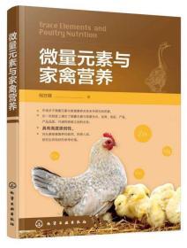 全新正版微量元素与家禽营养 何万领 微量元素营养特性应用状况 微量元素对家禽生长发育繁殖抗氧化免疫的影响 动物科学书 动物营养学书籍