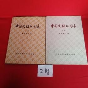 中国史稿地图集(上下集)(松坡书社社长吕翊国签名本)