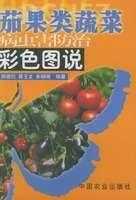 茄果类蔬菜病虫害防治彩色图说——科技兴农奔小康丛书