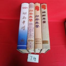 湖南年鉴(1988——1991四册)