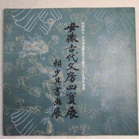 安徽古代文房四宝展 赖少其书画展 正方形12开 平装本 1985年于日本展览 日本印制 日文解说--驻日大使宋之光扉页题词