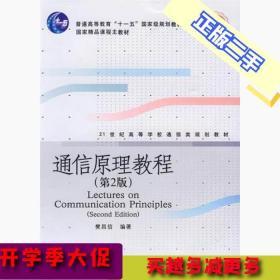 通信原理教程第二2版樊昌信电子工业9787121065835