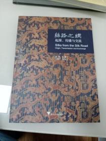 丝路之绸:起源、传播与交流(一版一印)