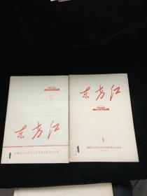 东方红1.2 1967创刊号