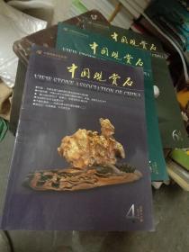 中国观赏石2012年第4.5.6期.三本合拍