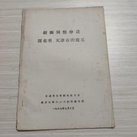 文革报刊:斩断周扬伸进河北省、天津市的魔爪-16开