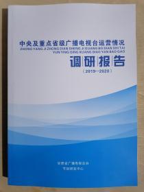 《中央及重点省级广播电视台运营情况调研报告(2019——2020)》(大16开平装)、九五品