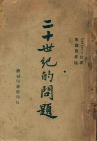 【复印件】二十世纪的问题   1本  [民国图书] NTUL-0517343