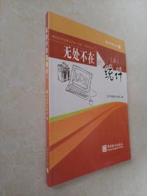统计科普丛书:无处不在的统计(3)