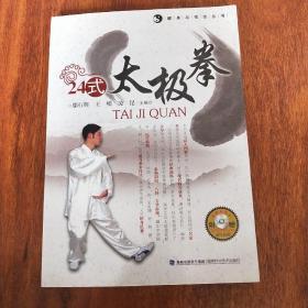 24式太极拳(健身与技击丛书)