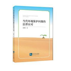 当代环境保护问题的法律应对 气候变化责任法案.绿色增长基本法.中华人民共和国水污染防治法.环境保护法 [中国]冷罗生 知识产权出版社9787513064163正版全新图书籍Book