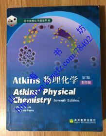 物理化学 第7版 影印版 Atkins' Physical Chemistry, Seventh Edition 9787040193428