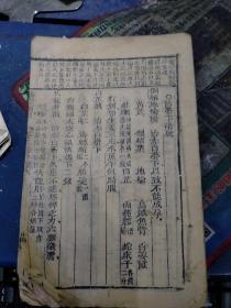 清早中期木刻线装-医学书【济阴纲目】卷4.5 (青看说明