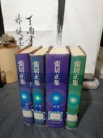 张居正集(1-4)
