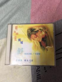 CD:许美静 静听 精采13首,1997年上华原版,有歌词