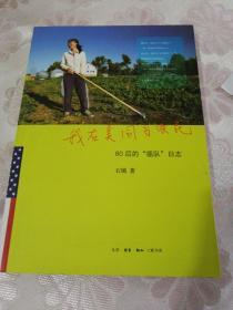 """我在美国当农民:80后的""""插队""""日志  保正版"""
