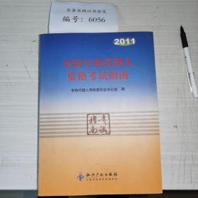 2011全国专利代理人资格考试指南