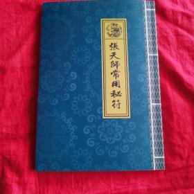 龙虎山道教正一派书籍 张天师常用秘符 道教画符咒大全 灵符茅山