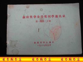 1987年叔苹同学会----【【书苹奖学金得奖同学通讯录】】第一期至二十期