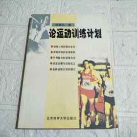 论运动训练计划