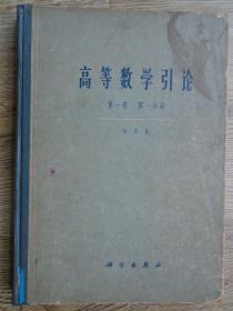 高等数学引论 第一卷 第一分册