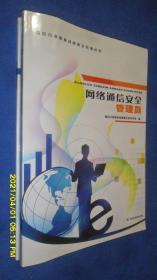 网络通信安全管理员(网络通信安全管理员习题集)(全二册)