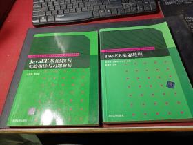 普通高校本科计算机专业特色教材精选·算法与程序设计:JavaEE基础教程+实验指导与习题解析2册合售   (习题解析无字)