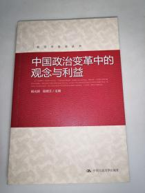 中国政治变革中的观念与利益  一版一印