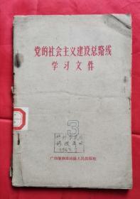 党的社会主义建设总路线学习文件 第三集 59年版 包邮挂刷