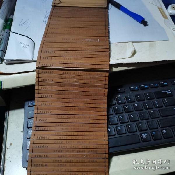 竹简 精美竹刻 文心雕龙精选【115条竹简】总长82厘米,宽13厘米