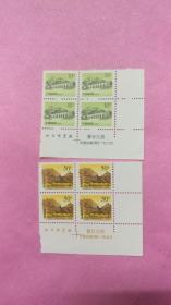 普廿九 万里长城(明)-古北口 九门口 邮票方联(带票名厂铭边纸)